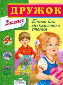 Дружок. Книга для внеклассного чтения во 2 классе