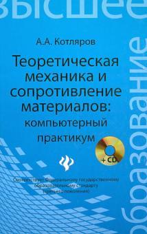 Теоретическая механика и сопротивление материалов. Компьютерный практикум (+CD)