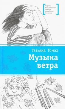 Лауреаты Международного конкурса им. С. Михалкова