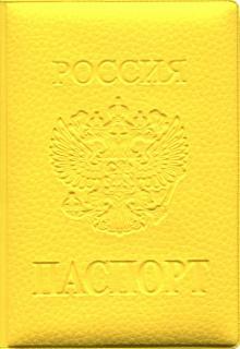 Обложка на паспорт ПВХ (Желтая)