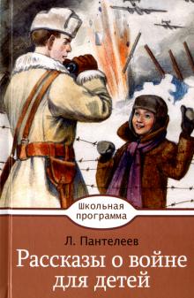 Рассказы о войне для детей