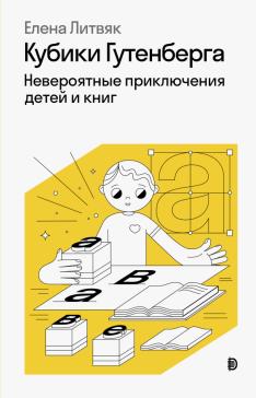 Кубики Гутенберга