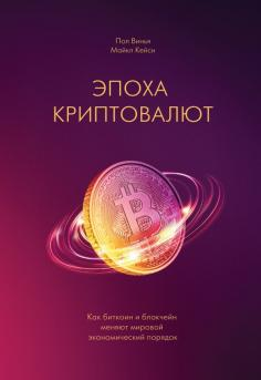 Эпоха криптовалют. Как биткойн и блокчейн меняют мировой экономический порядок