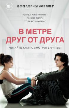 Young Adult. Бестселлеры
