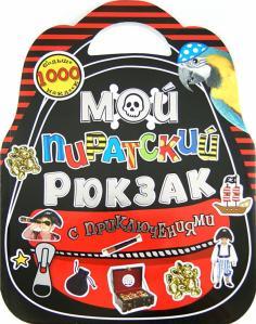 Мой пиратский рюкзак с приключениями