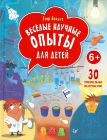 Веселые научные опыты для детей. 30 увлекательных экспериментов в домашних условиях