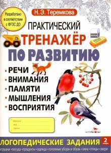 Практический тренажер по развитию Выпуск 2. ФГОС ДО