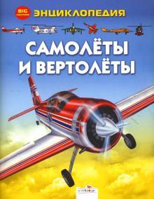 """Книга: """"Самолеты и вертолеты"""" - Клайв Глиффорд. Купить ..."""