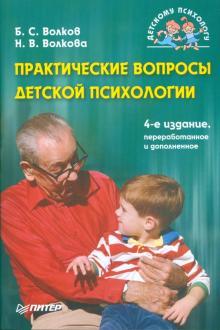 Практические вопросы детской психологии. 4-е издание