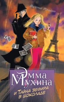 Эмма Мухина и Тайна зефира в шоколаде - Валерий Роньшин
