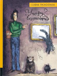 Иллюстрированная библиотека фантастики и приключений. Ученик волшебника