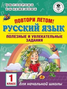 Русский язык. 1 класс. Полезные и увлекательные задания - Узорова, Нефедова