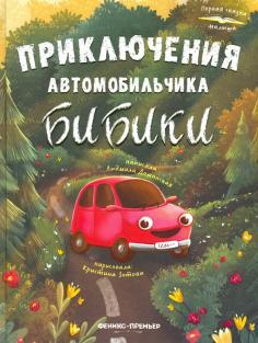 Приключения автомобильчика Бибики