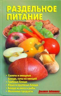 Раздельное питание - Л. Калугина