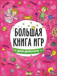 Большая книга игр. Для девочек