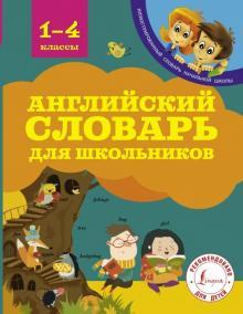 Английский словарь для школьников. 1-4 классы