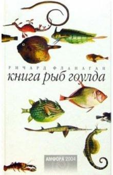 Книга рыб Гоулда. Роман в двенадцати рыбах