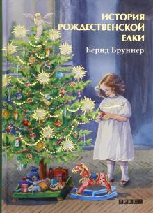 Бернд Бруннер - История рождественской елки обложка книги