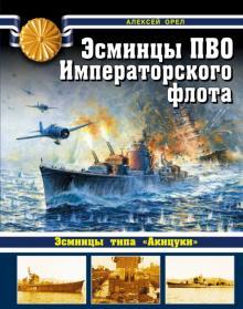 Эсминцы ПВО Императорского флота - Алексей Орел