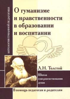 Антология гуманной педагогики