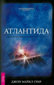 Атлантида. Древнее наследие, скрытое пророчество