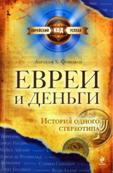 Евреи и деньги. История одного стереотипа - Абрахам Фоксман