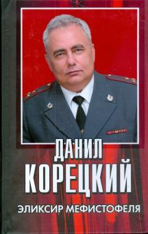 Эликсир Мефистофеля - Данил Корецкий