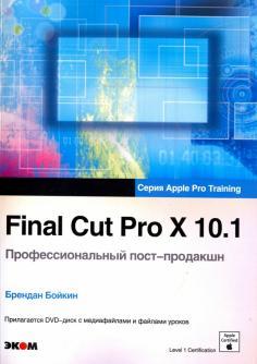 Обучение для профессионалов от Apple