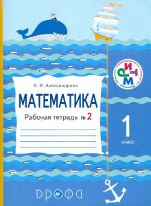 Математика. 1 класс. Рабочая тетрадь №2. ФГОС