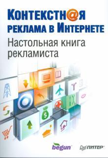 Книги контекстная реклама в интернет продвижение интернет магазинов в инстаграме