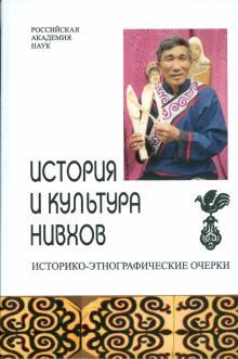 История и культура нивхов. Историко-этнографические очерки