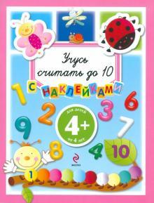 Учусь считать до 10. Для детей от 4 лет
