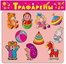 """Трафареты пластиковые """"Игрушки"""" (1614)"""