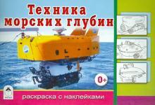 Техника морских глубин