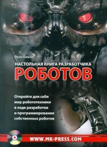 Настольная книга разработчика роботов (+CD)
