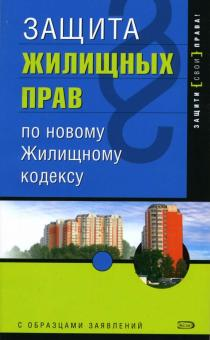 Защита жилищных прав по новому Жилищному Кодексу. - 2-е издание - Людмила Грудцына