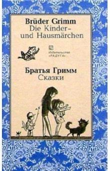 Сказки (Die Kinder - und Hausmarchen). На немецком и русском языках - Гримм Якоб и Вильгельм