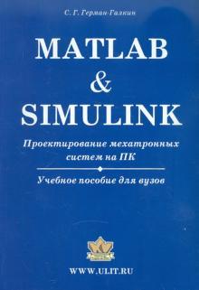 Matlab & Simulink. Проектирование мехатронных систем на ПК. Учебное пособие для ВУЗов (+CD)