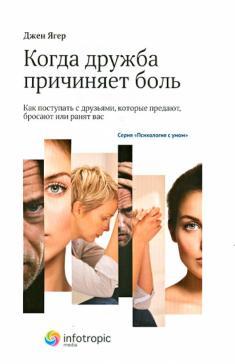 Психология с умом