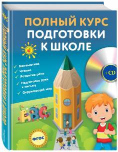 Полный курс подготовки к школе. ФГОС (+CD)