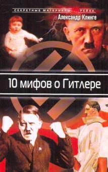 10 мифов и Гитлере - Александр Клинге