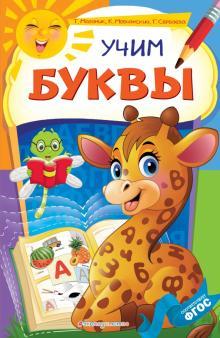 Учим буквы - Мазаник, Мовчанский, Сербаева