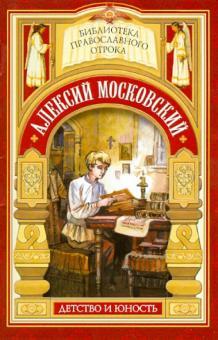 Радетель земли Русской. Детство святителя Алексия