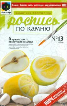 Роспись по камню. Набор №13 (помело, лимон, груша) (394013)