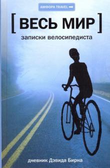 Весь мир. Записки велосипедиста