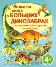 Большая книга о больших динозаврах. Для детей от 4 лет