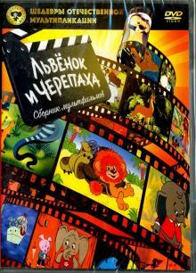 Шедевры отечественной мультипликации. Львенок и Черепаха (DVD)