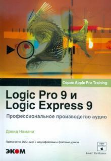 Logic Pro 9 и Logic Express 9. Профессиональное производство аудио (+ DVDpc) - Дэвид Намани