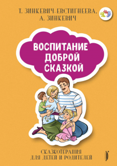 Воспитание Доброй Сказкой. Сказкотерапия для детей и родителей