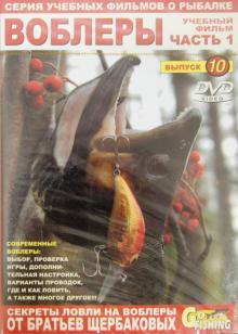 Воблеры. Часть 1. Выпуск 10 (DVD)
